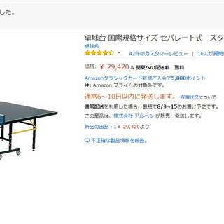 卓球台 国際規格サイズ セパレート式 スタンダード&バリュー (移...