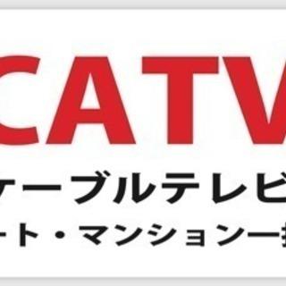 完全無料で承ります。【過去に自己所有アパートでCATVを一括契約...