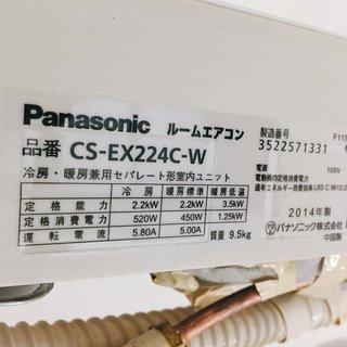 エアコン 美品 Panasonic CS-EX224C-W