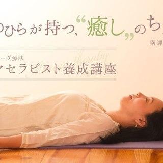 """【7/8.15.22】アーユルヴェーダ療法""""マルマセラピスト""""養..."""