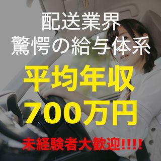 【日当18000+歩合】平均年収700万円軽貨物配送ドライバー