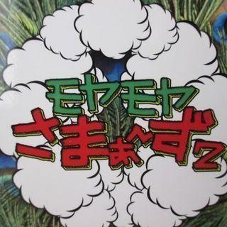 モヤ~っとした熱帯夜には「モヤモヤさまぁ~ず2」で失笑?DVDボ...
