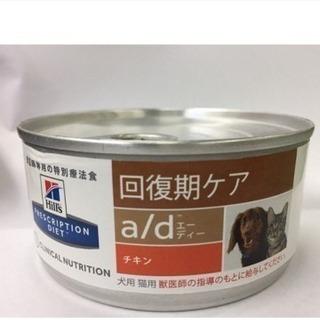 ヒルズ 回復期ケア a/d  156g×6缶