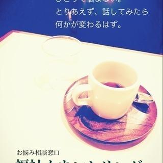 【生きづらさの相談窓口】福祉カウンセリング