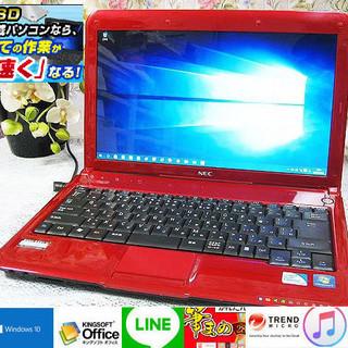 高速SSD搭載☆レッド☆NEC-LM370☆Windows10で...