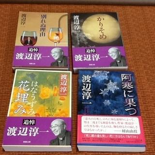 【古本4冊で50円】渡辺淳一特集 文庫本4冊 「花埋み」など 読書をしようの画像