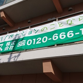 河内長野市 ★リフォーム・営業・現場監督★