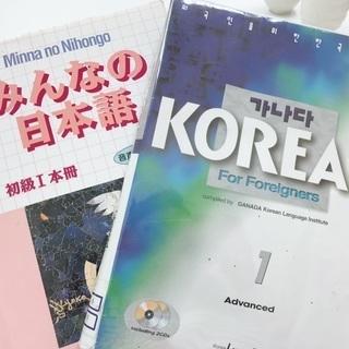 韓国語個人レッスン