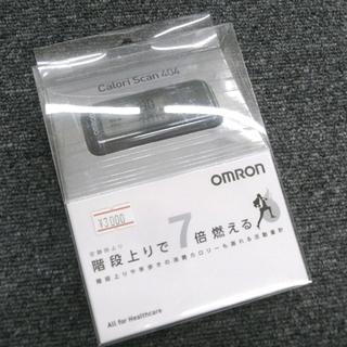 札幌 新品 オムロン カロリスキャン404 HJA-404 活動...