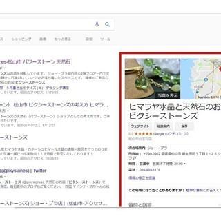 グーグルの地図に出ている内容に間違いがあれば訂正しますよ。