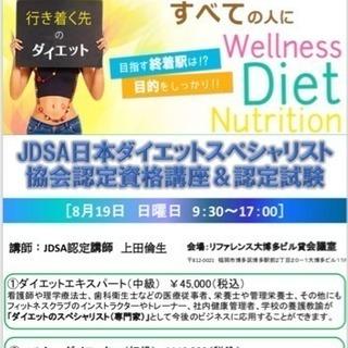 日本ダイエットスペシャリスト協会認定資格講座