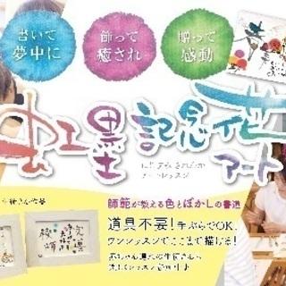 師範直伝☆ワンランク上の筆文字レッスン♪色とぼかしの書道アート
