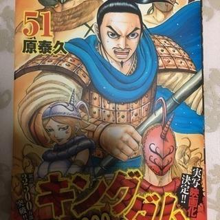 【最新刊】キングダム51巻