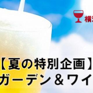 【夏の特別企画】ビアガーデン&ワイン会@横浜野島公園