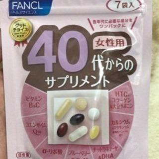 FANCL健康美容品  安売り