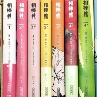 相棒 小説18冊