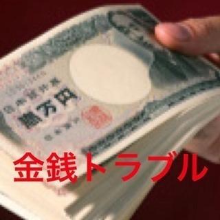 慰謝料・損害賠償請求、貸したお金の返金、金銭トラブル相談 全国対応