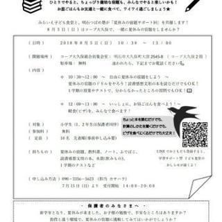 8/5 無料!みんなで夏休みの宿題をしよう!