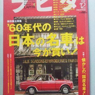日本のオールドカー