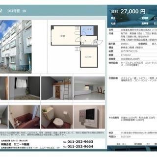 初期費用15000円で家電付き‼️お部屋探しは札幌最安値のサニー不...