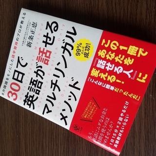 ■30日で英語が話せるマルチリンガルメソッド■新条正恵 韓国語フ...
