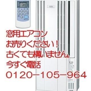 愛知県内・名古屋市内で窓用エアコンを高価買取りします。古くてもOK...