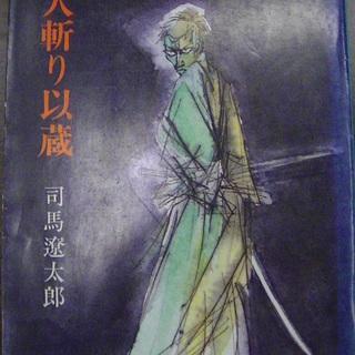 【479】 人斬り以蔵 司馬遼太郎 新潮文庫 昭和57年発行