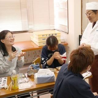 ☆★ 8月26日(日) 和菓子手作り体験教室(御菓子處 絹笠:ご...