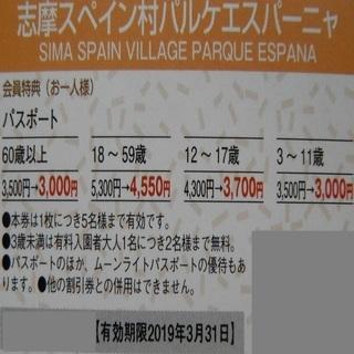 志摩スペイン村パルケエスパーニャ パスポート割引券(郵送可)