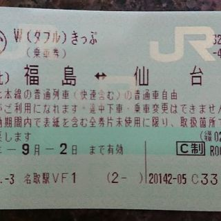 Wキップ 福島仙台
