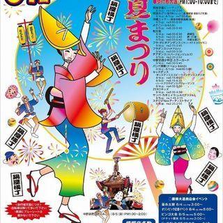 本日8/5(日) 中野鍋横祭り行きましょー!