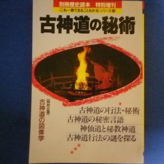 古神道の秘術 ムック – 1995