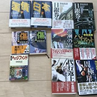 幸田真音11冊セット 日本国債、日銀券、傷、ヘッジファンド、等
