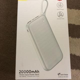 商談中 新品 モバイルバッテリー 20000mah ホワイト