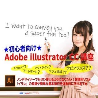 ★初心者向け★ゼロから始めるAdobe illustrator CC講座
