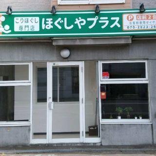 出張施術! 【40分¥4,000 】新規半額キャンペーン中!