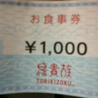 鳥貴族 お食事券 1000円分