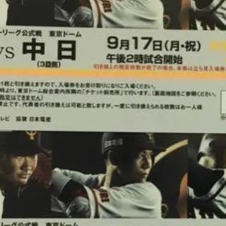 2枚‼️9月17日(月曜 祝日)巨人対中日 午後2時試合開始 東京ドーム
