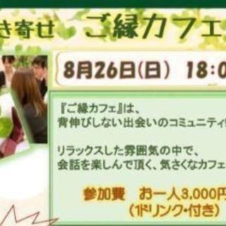 8月26日(日)18時~「第6回ご縁カフェ」開催   ※女性満...