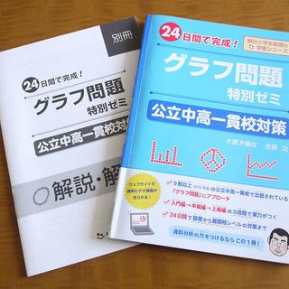 中学受検対策に★24日間で完成!グラフ問題/特別ゼミ〈公立中高一...