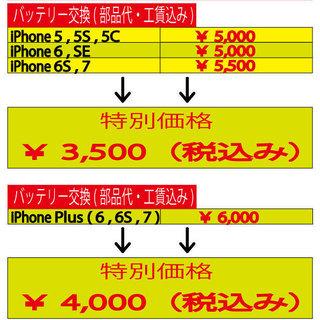 iPhone バッテリー交換 特別キャンペーン 本日終了!!(2...