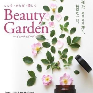第1回 Beauty Garden こころ・からだ・うつくしく