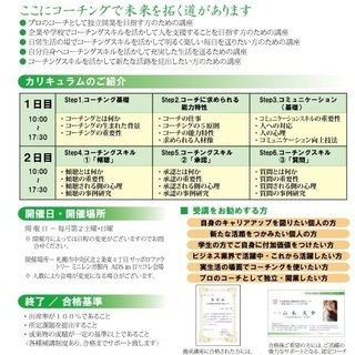 日本実務能力開発協会 認定コーチ養成講座【 札幌開催・受講案内 】