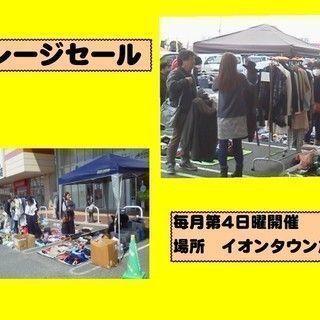 9/23 イオンタウン加古川 ガレージセール開催&出店者募集