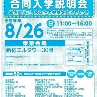 大学通信教育合同入学説明会【東京】(8/26(日)開催)