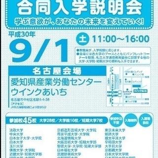 大学通信教育合同入学説明会【名古屋】(9/1(土)開催)