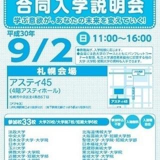 大学通信教育合同入学説明会【札幌】(9/2(日)開催)