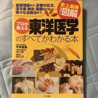プロが教える東洋医学のすべてがわかる本