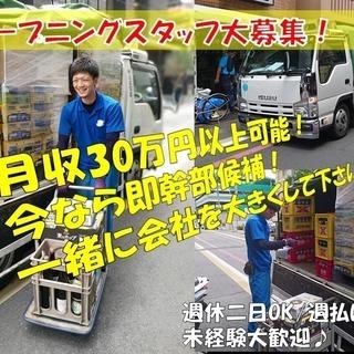 ≪ オープニングスタッフ ≫ 月収30万円以上!週払い!週休二日O...