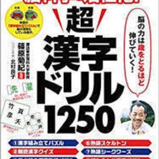 超漢字ドリル1250 脳 認知症 漢字の勉強に。
